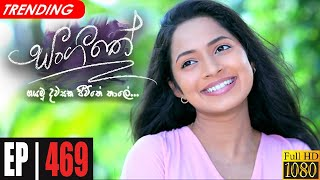 Sangeethe | Episode 469 05th February 2021 Thumbnail