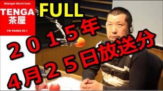 ケンドーコバヤシ ケンコバラジオ Full TENGA茶屋 2015年4月25日放送分 150425 赤松悠実 動画 11