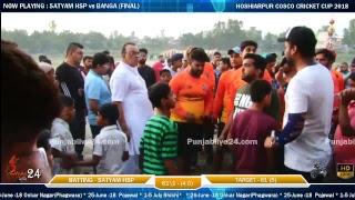 Hoshiarpur Cosco Cricket Cup 2018