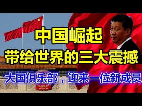 中国崛起,带给世界的三大震撼!!大国俱乐部,迎来了一位新成员!