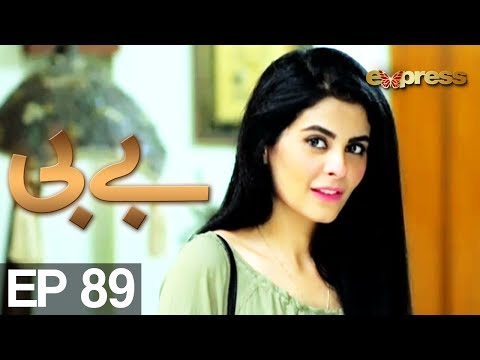 BABY - Episode 89 - Express Entertainment Drama
