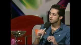 لقاء الشاعر- محمد هشام رجب  فى برنامج عز الشباب