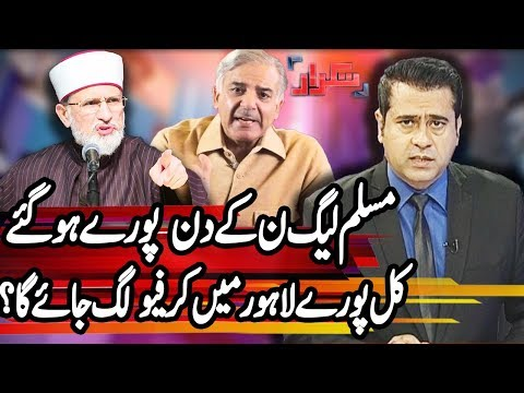 Takrar With Imran Khan - 16 January 2018 - Express News