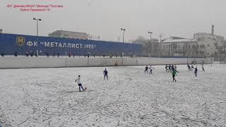 Кубок Украины ФК Динамо ФШХ Молодь Полтава Кубок Украины U 16