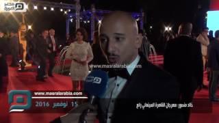 مصر العربية | خالد منصور: مهرجان القاهرة السينمائي رائع