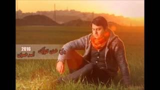 vuclip احمد شعبان   بدي شمن لتيابك / Ahmad Shaban - Bdde Shemon Latyabk