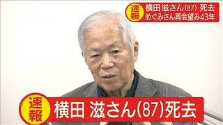 拉致被害者・横田めぐみさんの父・滋さん死去 87歳(20/06/05)