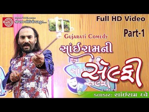 Sairam Dave ||Sairamni Selfie ||Part-1 ||New Gujarati Comedy 2017 ||Full HD Video
