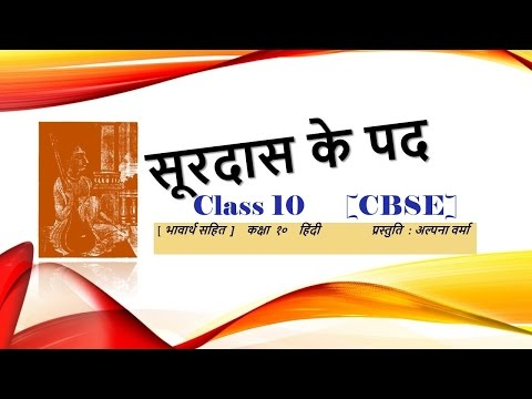 Surdas ke pad-Class 10 Hindi- Explanation & Imp Q-Ansसूरदास के पद