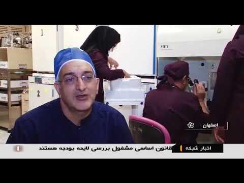 Iran Cloning Animals Technology, Isfahan Royan Institute فناوري شبيه سازي حيوانات رويان اصفهان ايران