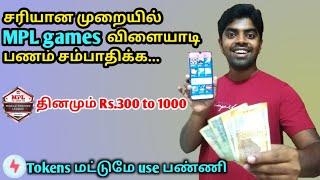 MPL app Games Tamil | 2020 | Tokens மட்டுமே use பண்ணி பணம்  வெல்லலாம் | MPL game Tricks Tamil