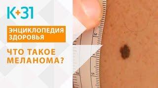 видео Здоровье человека: многопрофильная медицинская клиника, м.