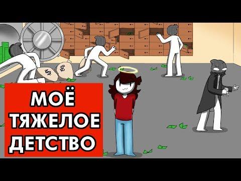 Моё Тяжелое Детство ● Русский Дубляж