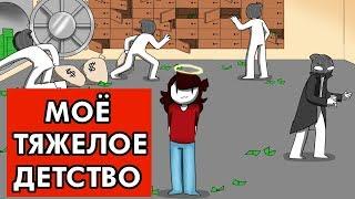 - Моё Тяжелое Детство  Русский Дубляж