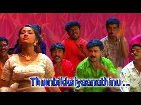Thumbi Kalyanathinu Lyrics - Kalyanaraman Movie Song Lyrics