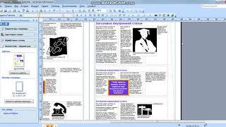 Создание газет в программе Publisher
