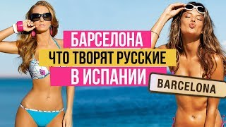 Барселона. Что творят русские в Испании. Девушки на пляжах Барселоны