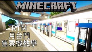 Q&A篇-月台門和售票機教學 Minecraft X Real Train Mod教學篇 Part 5 下集【拉斯特】