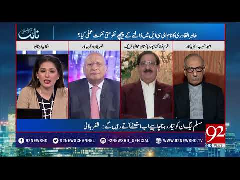 Night Edition - 24 December 2017 - 92NewsHDPlus