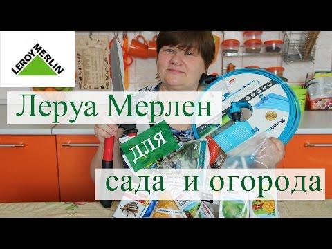 Как выбрать мягкие напольные покрытия – Леруа Мерлениз YouTube · Длительность: 4 мин39 с