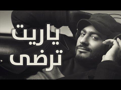 Tamer Hosny - Yarait Terda / ياريت ترضي  - تامر حسني