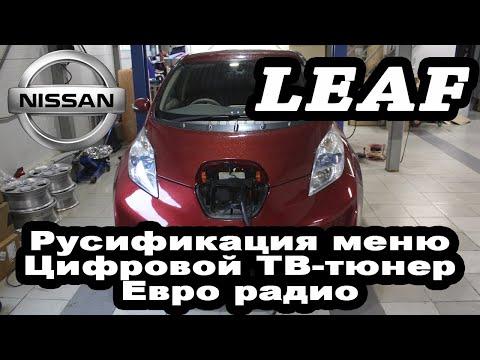 Nissan Leaf (2010-2017) - русификация меню монитора, евро радио, цифровой ТВ тюнер, USB.