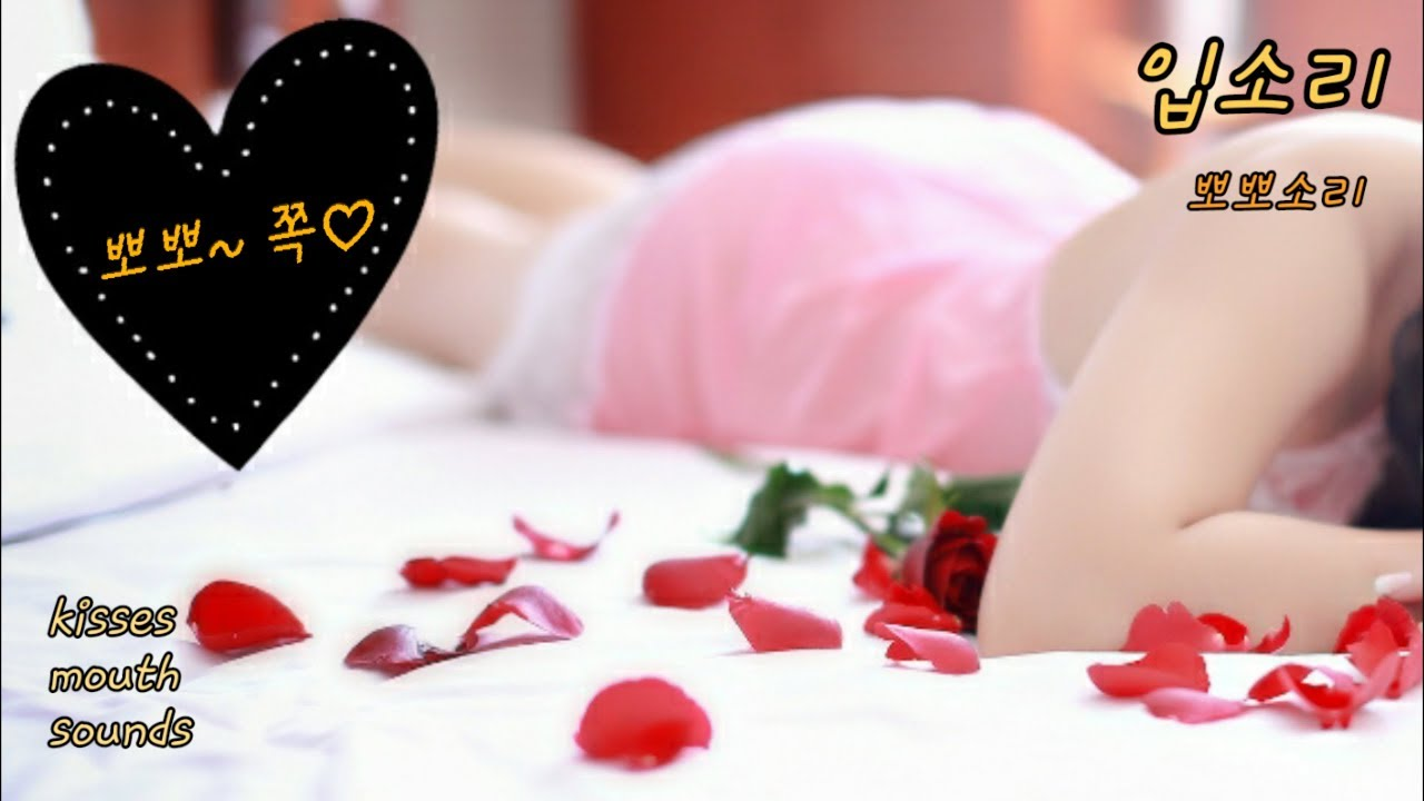 ASMR 입소리/애교 여친의 뽀뽀~쪽❤한국어 Mouth sounds kisses [Korean ASMR] Jane 키스제인 口の音