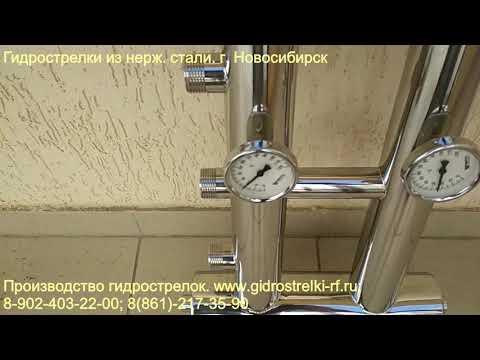 Производство гидрострелок из нержавеющей стали. г. Новосибирск