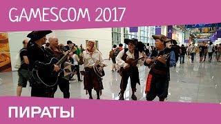 Песенка пиратов на Gamescom 2017