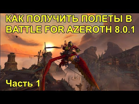 КАК ПОЛУЧИТЬ ПОЛЕТЫ В БФА часть1 WOW BATTLE FOR AZEROTH