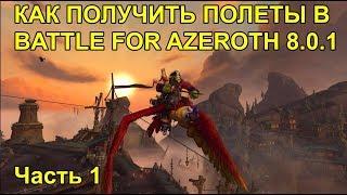КАК ПОЛУЧИТЬ ПОЛЕТЫ В БФА часть1 WOW BATTLE FOR AZEROTH