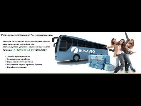 Расписание автобусов в Армению | Казбеги Верхний Ларс
