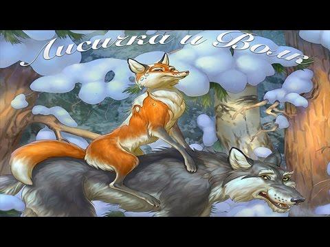 Сказка Лиса и Волк! Новая сказка.