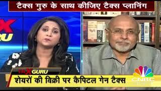 पैतृक संपत्ति और टैक्स | Tax Guru