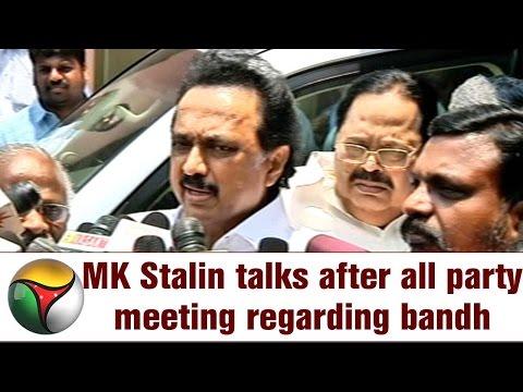 Live: MK Stalin talks after all party meeting regarding April 25th bandh