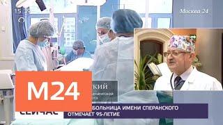 видео лечение в больницах москвы