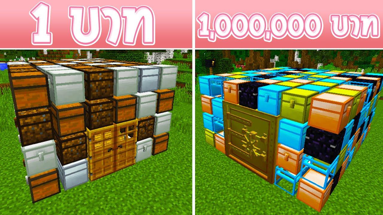 จะมีอะไรอยู่ข้างใน?! บ้านกล่อง 1 บาท กับ บ้านกล่อง 1,000,000 บาท บ้านไหนเจ๋งสุด?! (การ์ตูนพากย์ไทย)