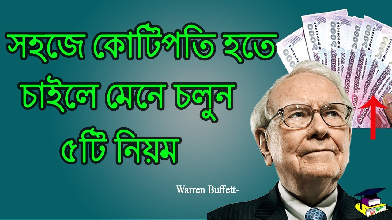 কোটিপতি হতে চান?মেনে চলুন এই ৫টি ম্যাজিক নিয়ম Top 5 Rules to become Rich by Warren Buffett(Bangla)