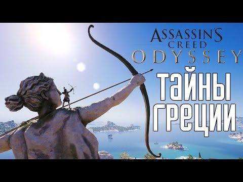 Assassin's Creed: Odyssey ► Прохождение на русском #45 ► ТАЙНЫ ГРЕЦИИ!
