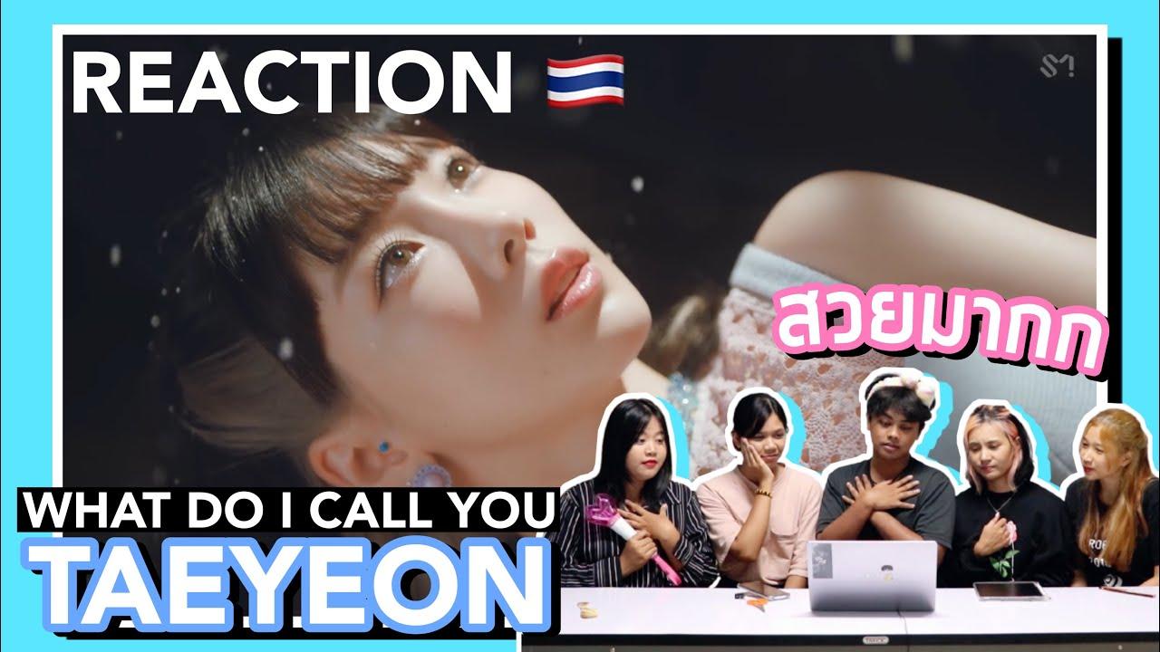 บุญหูยิ่งนัก | TAEYEON 태연 'What Do I Call You' [ MV THAI REACTION ]