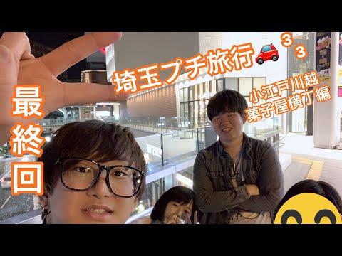 【プチ旅行】埼玉巡りいってきた〜菓子屋横丁編〜