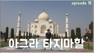 [인도]#10 ✌ 타지마할✌ Agra Taj mahal