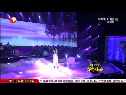 高清《不朽之名曲》:周笔畅BiBi Chou深情演唱罗大佑经典老歌《梦》