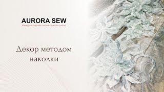 Метод наколки свадебное платье на корсете с отрезной чашкой