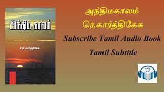 அந்திமகாலம் written by ரெ.கார்த்திகேசு Tamil Audio Book