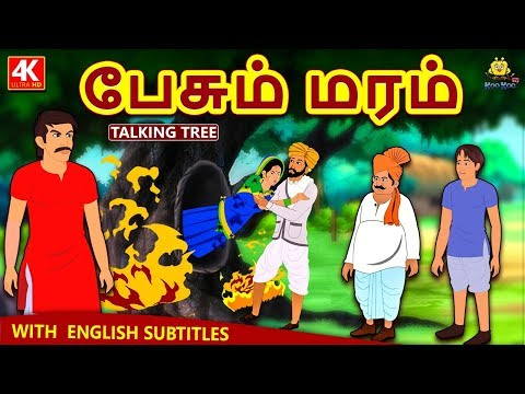 பேசும் மரம் - Talking Tree | Bedtime Stories for Kids | Tamil Fairy Tales | Tamil Stories for Kids