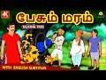 பேசும் மரம் - Talking Tree | Bedtime Stories for Kids | Tamil Fairy Tales | Tamil Stories for Kids