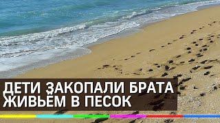 Дети закопали ребенка заживо на пляже в Анапе