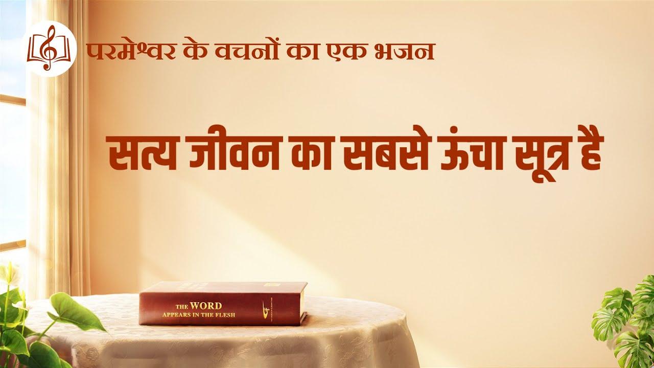 2020 Hindi Christian Song   सत्य जीवन का सबसे ऊंचा सूत्र है (Lyrics)