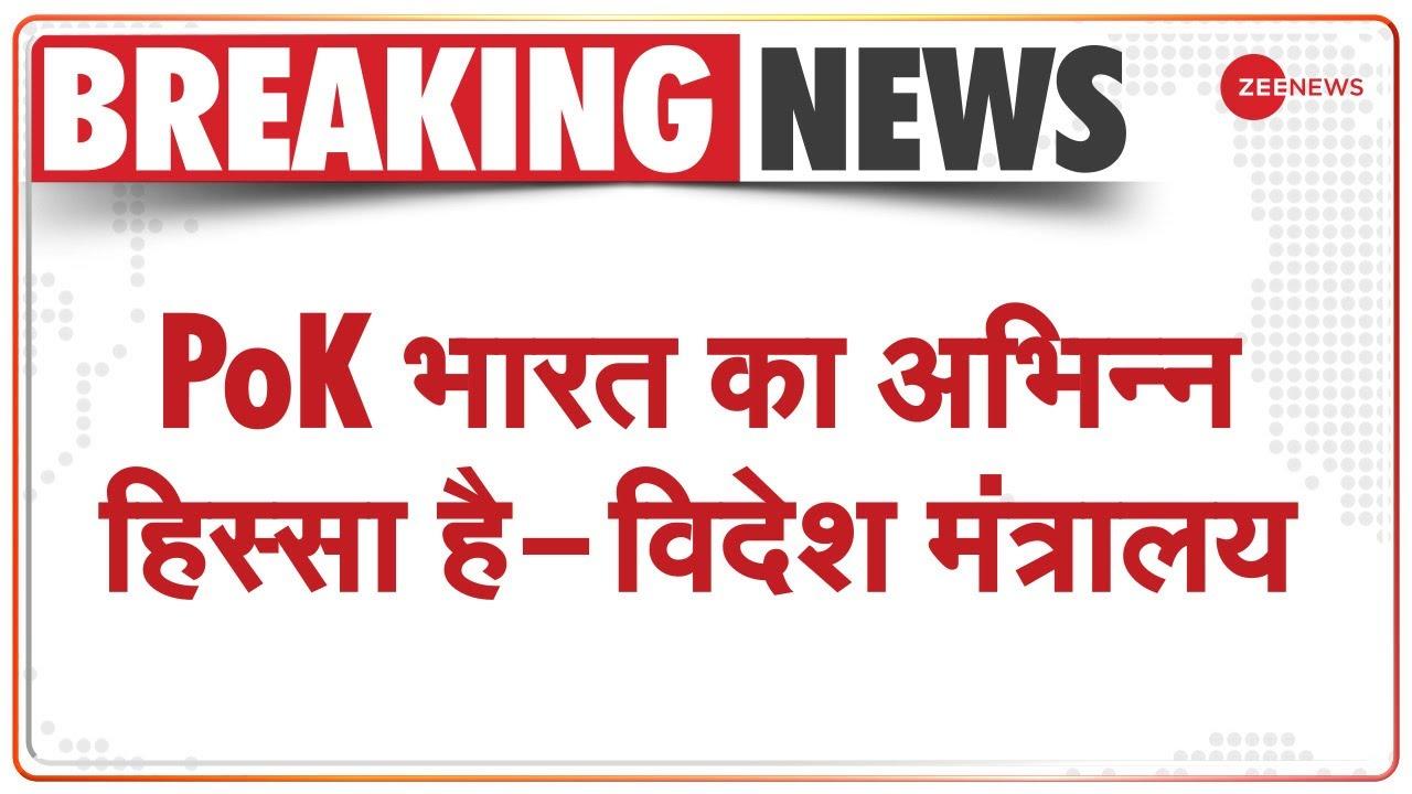 Download PoK: Pakistan को भारत की दो टूक, PoK को खाली करो   India Vs Pak   Latest Update   Hindi News